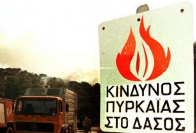 Πολύ υψηλός κίνδυνος πυρκαγιάς σήμερα στις Βόρειες Σποράδες