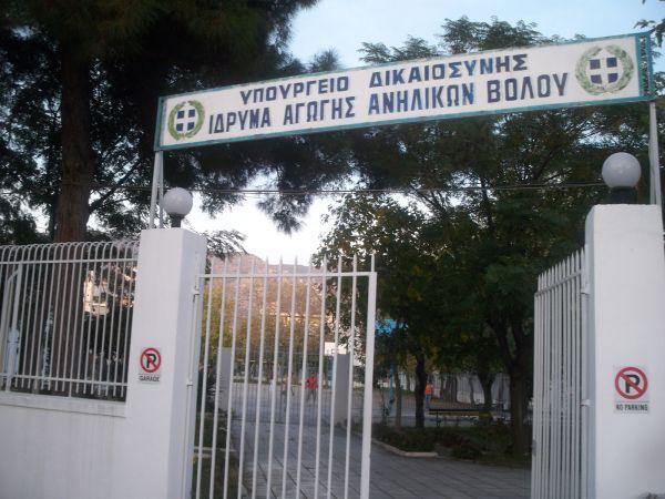 Ιδρύεται Γυμνάσιο στο Ιδρυμα Αγωγής Ανηλίκων