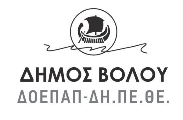 Ανακοίνωση Δήμου Βόλου