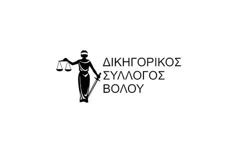 Ψήφισμα Δικηγορικού Συλλόγου Βόλου