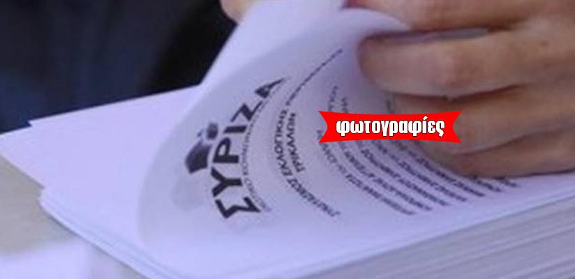Πρόταση 13 υποψηφιοτήτων για το ψηφοδέλτιο του ΣΥΡΙΖΑ Μαγνησίας