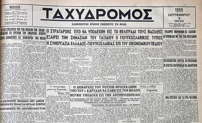 O ΤΑΧΥΔΡΟΜΟΣ πριν 60 χρόνια