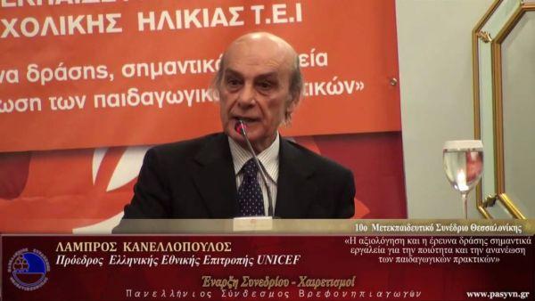 Πέθανε ο Λάμπρος Κανελλόπουλος