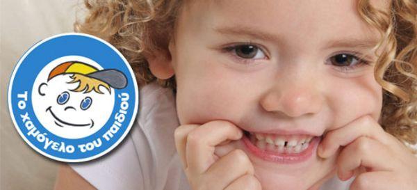 Το «Χαμόγελο του Παιδιού» στο Βόλο