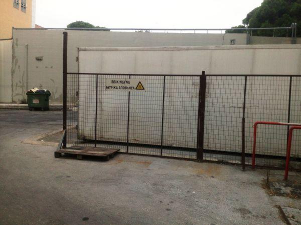 Τοξικά απόβλητα στο Αχιλλοπούλειο Νοσοκομείο Βόλου