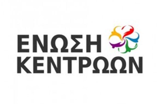 Ενωση Κεντρώων: Στόχος η έδρα στη Μαγνησία