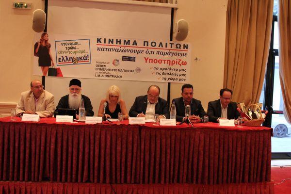 Μονόδρομος τα ελληνικά προϊόντα ~ Επανιδρύθηκε το Κίνημα Πολιτών στο Βόλο