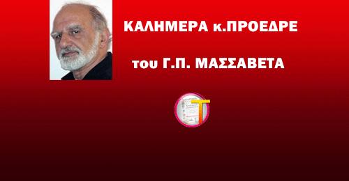 Γ.Π. Μασσαβέτας: Οχι στα μαφιόζικα πολιτικά κτυπήματα