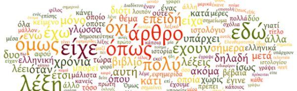 Εξετάσεις πιστοποίησης στην ελληνική γλώσσα