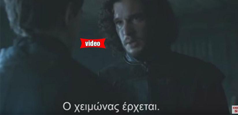 Winter is coming: Η ΚΝΕ στο Game of Thrones σκοτώνει μνημόνια