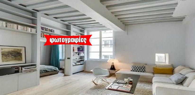 Παραπονιέσαι ότι το σπίτι σου είναι μικρό; Ένα μίνι διαμέρισμα, στο Παρίσι, μας βάζει τα γυαλιά!