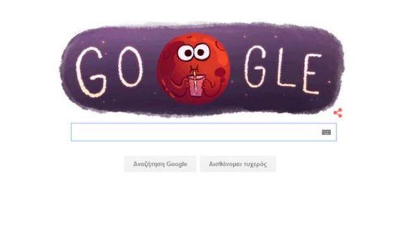 Ο «κόκκινος» πλανήτης πίνει νερό στο νέο doodle της Google