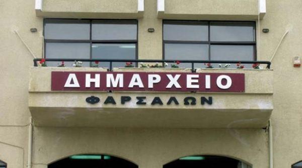 Aπόλυση εργαζόμενης από τα πεντάμηνα του Δήμου Φαρσάλων