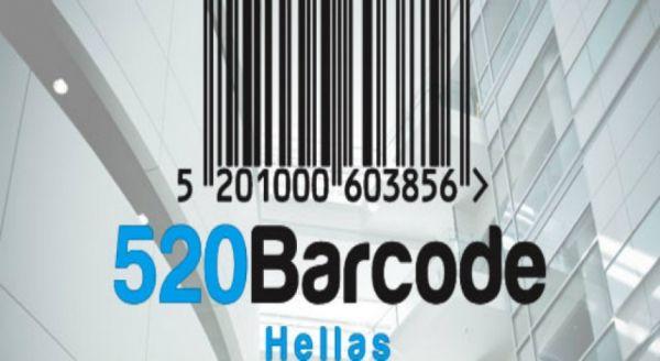 Σεμινάριο για το σύστημα κωδικοποίησης - barcode