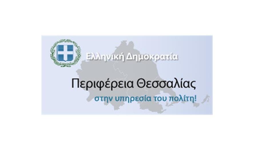 Στον «αέρα» εκατομμύρια ευρώ του ΕΣΠΑ Θεσσαλίας