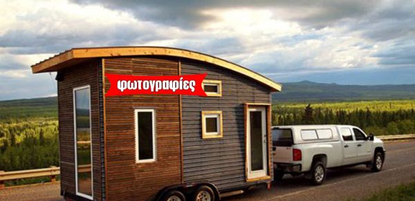 Μπορεί να μη φαίνεται γερό, αλλά αυτό το μικρό σπίτι αντέχει σε ακραίες καιρικές συνθήκες