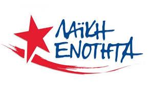 Προετοιμάζεται η Νομαρχιακή Συνδιάσκεψη της «Λαϊκής Ενότητας» Μαγνησίας