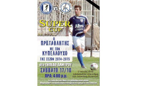 Super Cup στη μνήμη του Αποστόλη Πλασταρά
