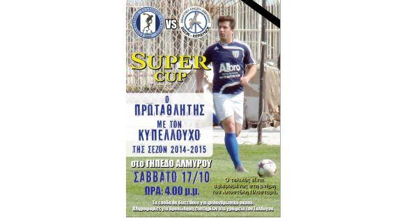 Σήμερα το Super Cup  στο γήπεδο του Αλμυρού
