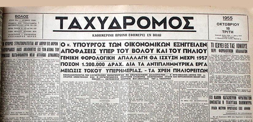 18 Οκτωβρίου 1955