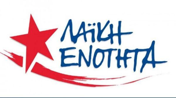 Κυριακή η Νομαρχιακή Συνδιάσκεψη της ΛΑΕ Μαγνησίας