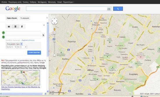 Οι Google Maps θα προβάλλουν τιμές καυσίμων στα βενζινάδικα