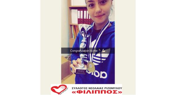 Συγχαρητήρια από τον Σύλλογο νεολαίας Ριζομύλου «Φίλιππος»