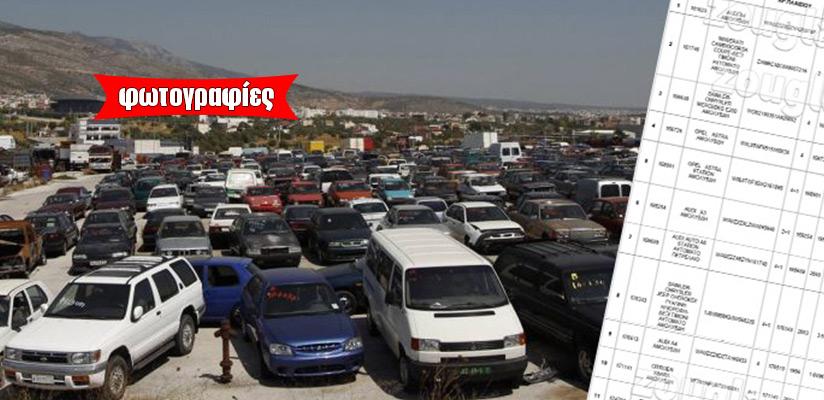 Η λίστα με τα 47 αυτοκίνητα προς πώληση από τον ΟΔΔΥ. Τιμές από 300 ευρώ...