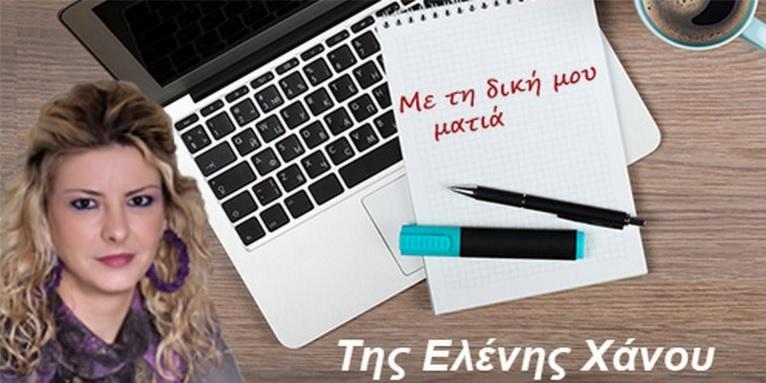 Ελένη Χάνου: Με τη δική μου ματιά