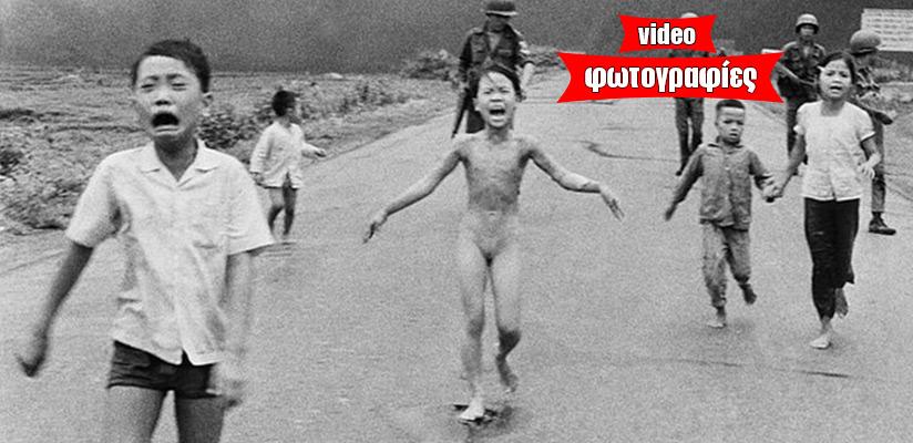 Βιετνάμ: Σαράντα χρόνια μετά, το «κορίτσι της ναπάλμ» απαλλάσσεται από τα σημάδια