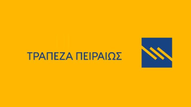 Τράπεζα Πειραιώς: Αύξηση 17% των κερδών προ φόρων