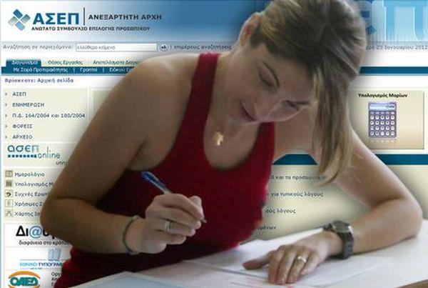 Από σήμερα έως την 16η Νοεμβρίου οι αιτήσεις για 226 θέσεις σε φορείς του υπουργείου Υγείας