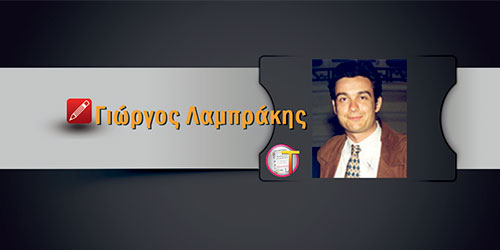 Γιώργος Λαμπράκης: Αδράνεια, μακαριότητα, αδιαφορία
