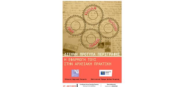 «Διεθνή πρότυπα: Η εφαρμογή τους στην αρχειακή πρακτική» Εκπαιδευτικό σεμινάριο στη Θεσσαλονίκη
