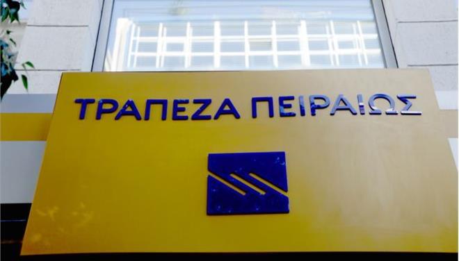 Τράπεζα Πειραιώς: Αισιοδοξία για άντληση €1,6 δισ. έως την Παρασκευή