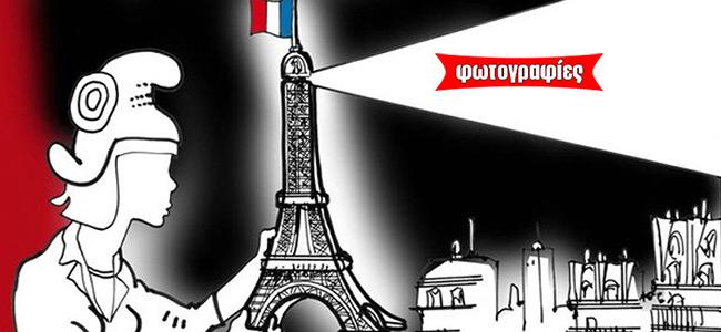 Οι σκιτσογράφοι σχολιάζουν την αιματοχυσία στο Παρίσι