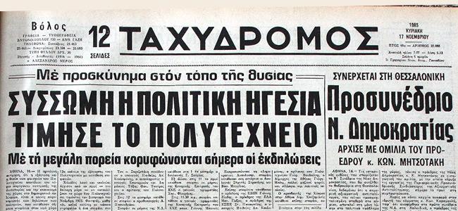 17 Νοεμβρίου 1985