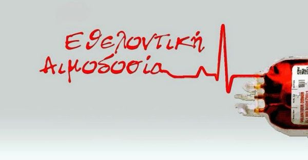Εθελοντικές αιμοδοσίες σε Βόλο και Αλμυρό