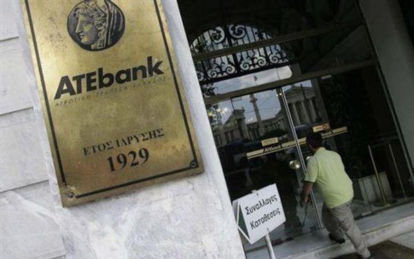 Ποινική δίωξη σε 27 υπαλλήλους της ΑΤΕ για επισφαλή δάνεια