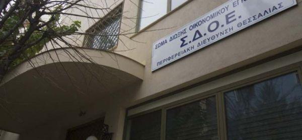 33 ελεγκτές μεταφέρονται από το ΣΔΟΕ Περιφέρειας Θεσσαλίας στη ΓΓΔΕ