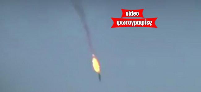 Οι Τούρκοι κατέρριψαν ρωσικό μαχητικό στη μεθόριο με τη Συρία