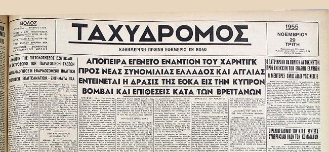 29 Νοεμβρίου 1955