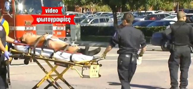 Μακελειό στην Καλιφόρνια! Άρχισαν να πυροβολούν κόσμο σε κέντρο ατόμων με ειδικές ανάγκες