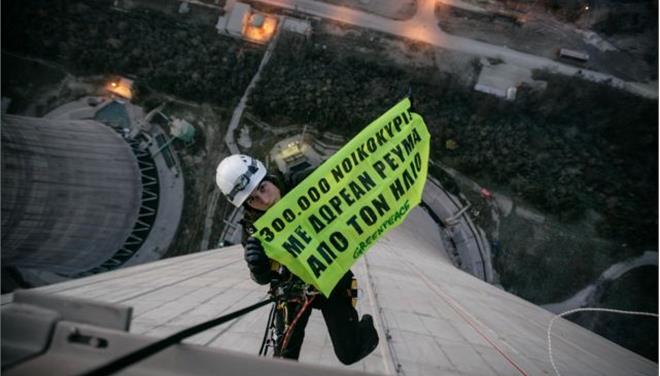 Συνελήφθησαν οι ακτιβιστές της Greenpeace που ανέβηκαν σε λιγνιτικό σταθμό της ΔΕΗ στην Κοζάνη
