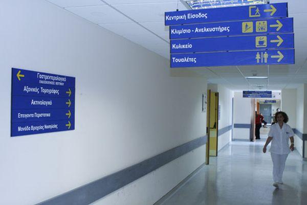Πιστώσεις για εφημερίες στο Νοσοκομείο Βόλου