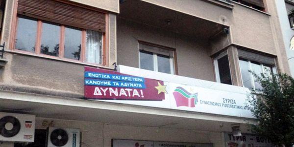 Εριξαν μπογιές και πέτρες στα γραφεία της Ν.Ε. του ΣΥΡΙΖΑ