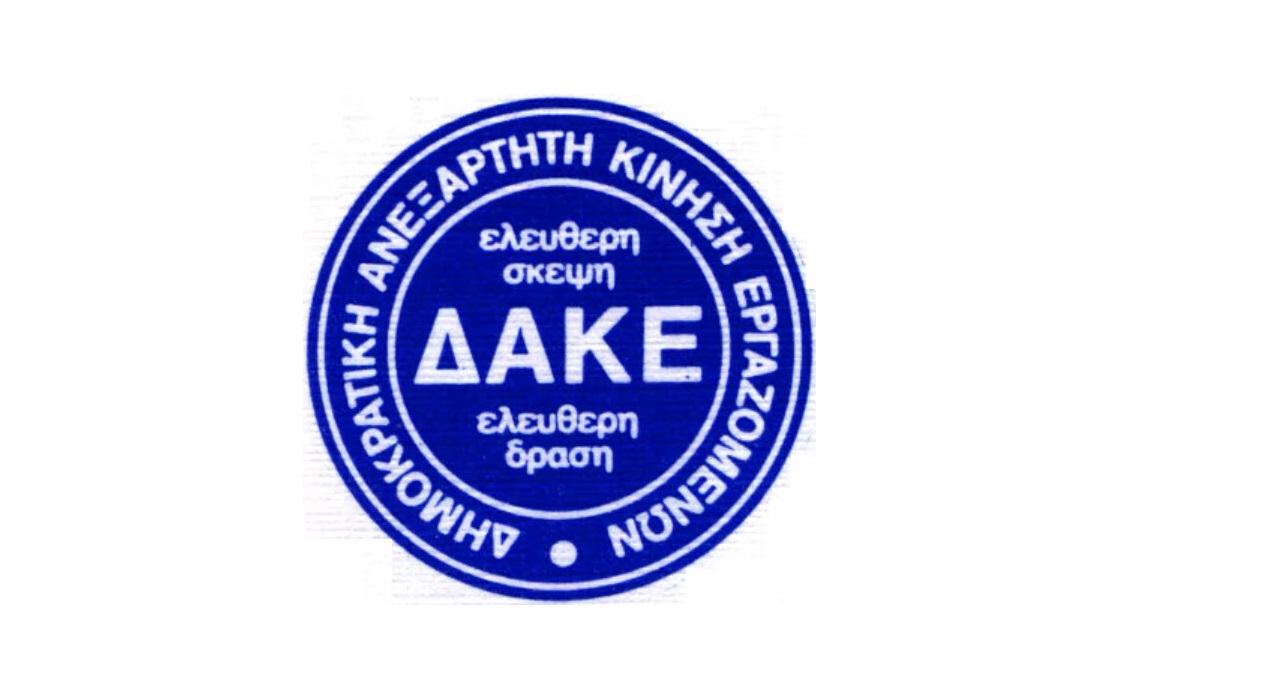 Η ΔΑΚΕ διέγραψε Βασιλείου και Κοντοκλώτση με εντολή  Κιουτσούκη