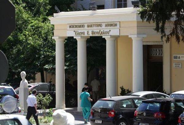 Κτηνίατρος εφημέρευε σε μαιευτήριο της Αθήνας