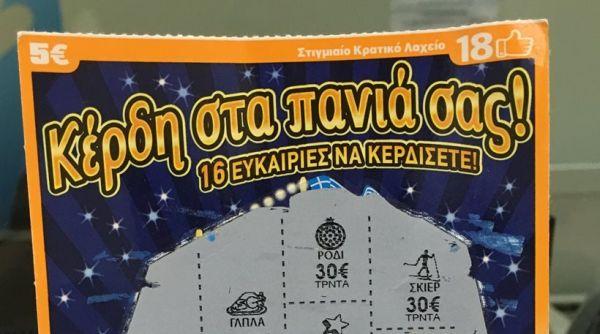 Νεαρός από τον Τύρναβο κέρδισε στο ΣΚΡΑΤΣ 250.000 ευρώ!