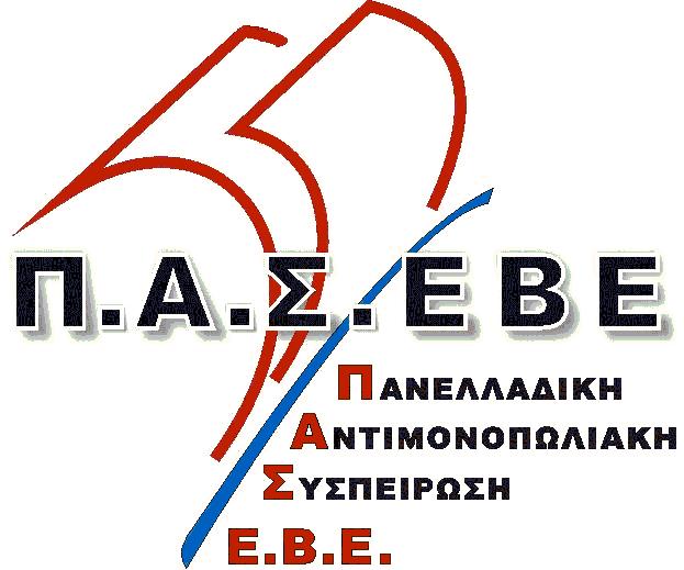ΑΣΦΑΛΙΣΤΙΚΟ - Οργάνωση αγώνα από την ΠΑΣΕΒΕ